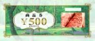 商品券(1枚)イメージ